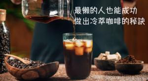 冷萃咖啡的做法