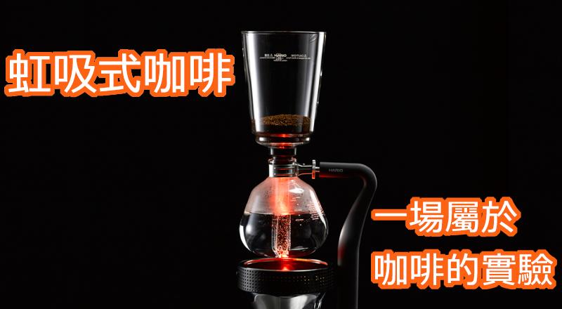 虹吸式咖啡