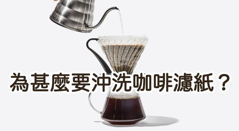 為甚麼要沖洗咖啡濾紙